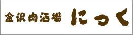 金沢肉酒場にっく店舗サイト