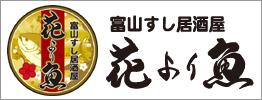 富山すし居酒屋 花より魚 富山駅前店 店舗サイト