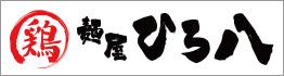 麺屋ひろ八