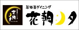 居酒ダイニング 花朝月夕(かちょうげっせき)店舗サイト